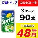 【あす楽対応】●代引き不可 スプライト 160ml 缶×30本×3ケース 46529