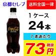 ●代引き不可 コカ・コーラゼロフリー500ml PET×24本 46029