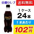 【あす楽対応】●代引き不可【送料無料】コカ・コーラゼロフリー500ml PET×24本 46029