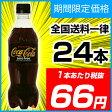 【期間限定価格】●代引き不可 コカ・コーラゼロフリー500ml PET×24本 46029