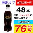●代引き不可 コカ・コーラゼロフリー500ml PET×24本×2ケース 46279