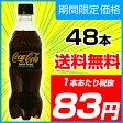 【期間限定価格】●代引き不可 送料無料 コカ・コーラゼロフリー500ml PET×48本(24本×2ケース) 46279
