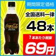 【期間限定価格】●代引き不可 コカ・コーラゼロフリー500ml PET×24本×2ケース 46279