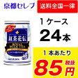 【あす楽対応】●代引き不可 紅茶花伝ロイヤルミルクティ280g缶×24本 46152