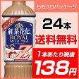 【あす楽対応】●代引き不可 送料無料 紅茶花伝ロイヤルミルクティ470mlPET×24本 46012