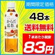 【期間限定価格】●代引き不可 送料無料 からだ巡茶410ml PET×48本(24本×2ケース) 46275