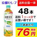 ●代引き不可 爽健美茶 600ml PET×24本×2ケース 46274