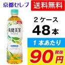 ●代引き不可【送料無料】爽健美茶 600ml PET×48本(24本×2ケース) 46274