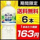 ●代引き不可 送料無料 森の水だより 2L PET 6本 2リットル 46369