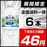●代引き不可 森の水だより 2L PET 6本 2リットル 46369