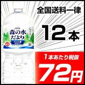 ●代引き不可 森の水だより 2L PET 12本(6本×2ケース) 2リットル 46175