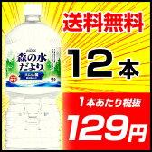 ●代引き不可 送料無料 森の水だより 2L PET 12本(6本×2ケース) 2リットル 46175