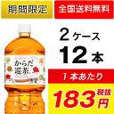 【あす楽対応】●代引き不可 送料無料 からだ巡茶 ペコらくボトル 2L 2リットル PET×6本×2ケース 46334