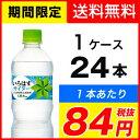 ●代引き不可 送料無料 いろはす サイダー 天然水 炭酸 515ml PET×24本 46415
