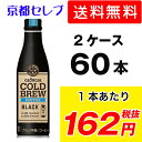 ●代引き不可 送料無料 ジョージア コールドブリュー ブラック 265ml ボトル缶×60本(30本×2ケース) 46482