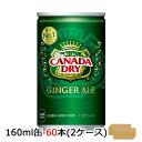 ●代引き不可 コカ・コーラ カナダドライジンジャエール160ml缶×30本×2ケース 炭酸水 46322