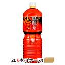 ●代引き不可 送料無料 コカ・コーラ 煌烏龍茶 ペコらくボトル 2L 2リットル PET×6本 × 1ケース 46086