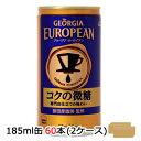 ●代引き不可 コカ・コーラ ジョージアヨーロピアン コクの微糖185g缶×30本×2ケース 46312