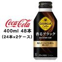●代引き不可 コカ・コーラ ジョージア ヨーロピアン 香るブラック 400mlボトル×24本×2ケース 46378
