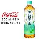 【期間限定!特別特価!!】●代引き不可 コカ コーラ 爽健美茶 600ml PET×48本(24本×2ケース) 46274