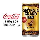 ●代引き不可 送料無料 コカ・コーラ ジョージア グラン微糖 缶 185g×60本 (30本×2ケース) 47347