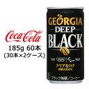 ●送料無料 コカ・コーラ ジョージア ディープブラック 缶 185g×60本 (30本×2ケース) 47348