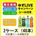 ●【ゆずLIVEキャンペーンシール付】代引き不可 伊藤園 お茶 よりどり PET 48本(24本×