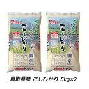 ●送料無料 幸 【白米】鳥取県産 コシヒカリ JA鳥取西部 5kg×2 令和 1年産 単一原料米 04204