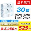 送料無料ネピア鼻セレブティッシュペーパー 200組3箱×10パック 00128