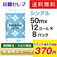 【送料無料】ネピネピ トイレットペーパー 12ロール シングル50m×8パック まとめ買い 00359
