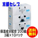 ケース販売!送料無料!保湿ティッシュネピア鼻セレブ ティッシュペーパー 200組3箱×1
