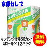 ネピア激吸収キッチンタオル50カット4ロール×12パック1パックあたり205(税抜)00757