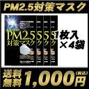 [1000円 ポッキリ]郵送でお届け 送料無料 お試し品 PM2.5 対応 マスク N-95【PM2.5対策】花粉 ミクロキャッチ マスク 1枚入 ×4袋 73732