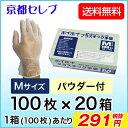 ●代引き不可 送料無料 プラスチック手袋Mサイズ パウダー付 100枚×20箱 使い捨て手袋 ビニール手袋 介護用手袋 07351