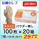 ●代引き不可 送料無料 プラスチック手袋Sサイズ パウダー無し 100枚×20箱 使い捨て手袋 ビニール手袋 介護用手袋 07355