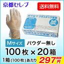 ●代引き不可 送料無料 プラスチック手袋Mサイズ パウダー無し 100枚×20箱 使い捨て手袋 ビニール手袋 介護用手袋 07356