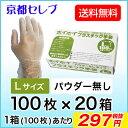 ●代引き不可 送料無料 プラスチック手袋Lサイズ パウダー無し 100枚×20箱 使い捨て手袋 ビニール手袋 介護用手袋 07357