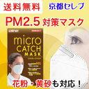 送料無料 ミクロキャッチマスク【茶色】1枚×50袋 PM2.5対応 N95 花粉 03128