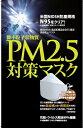 送料無料 マスク【PM2.5】1枚×50袋 PM2.5 対応...