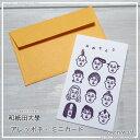 和紙田大學 アレッポチ ミニカード名刺サイズのミニメッセージカードと封筒がセットになっています(阿波和紙 越前和紙 使用)