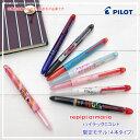 PILOT【パイロット】HI-TEC-C COLETO【コレト】本体repipi...