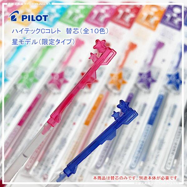 PILOT【パイロット】COLETO【コレト】リフィル【替芯】0.4mm星モチーフの限定モデル