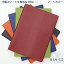 市販のノートが特別な1冊に変身!ノートカバー・B5サイズ用本革調・合成皮革製