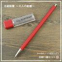 鉛筆好きのための「大人の鉛筆」北星鉛筆大人の鉛筆シリーズ・2mm芯ホルダー芯削り器セット茜