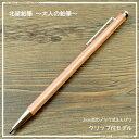 鉛筆好きのための「大人の鉛筆」北星鉛筆大人の鉛筆シリーズ 2mm芯ホルダー クリップ付き