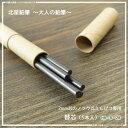 鉛筆好きのための「大人の鉛筆」北星鉛筆大人の鉛筆シリーズ 2mm芯ホルダー専用替え芯