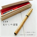 奈良筆「あかしや」製 天然竹筆ペン今年の干支とお名前が入ります今年の記念としてのプレゼントに♪
