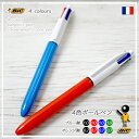 BIC【ビック】4色ボールペン〈細字・太字〉1本で黒・赤・青・緑の4色が使える