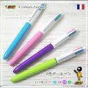 BIC【ビック】4色ボールペン パステルインク柔らかい色目の4色ボールペン