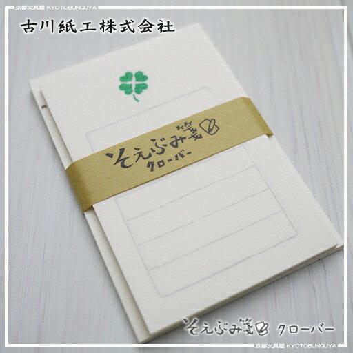 古川紙工美濃和紙を使った和み文具そえぶみ箋・クローバー